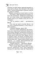 Таня Гроттер и колодец Посейдона — фото, картинка — 14