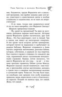 Таня Гроттер и колодец Посейдона — фото, картинка — 15