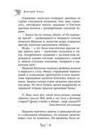 Таня Гроттер и колодец Посейдона — фото, картинка — 6