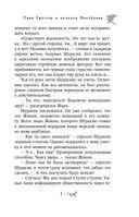 Таня Гроттер и колодец Посейдона — фото, картинка — 7