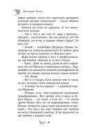 Таня Гроттер и колодец Посейдона — фото, картинка — 8