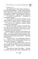 Таня Гроттер и колодец Посейдона — фото, картинка — 9
