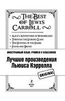 The Best of Lewis Carroll (м) — фото, картинка — 1