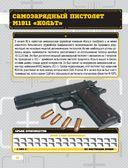 Оружие и боевая техника — фото, картинка — 12