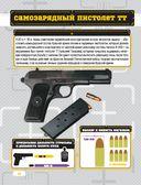 Оружие и боевая техника — фото, картинка — 14