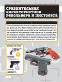 Оружие и боевая техника — фото, картинка — 4