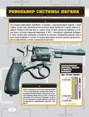 Оружие и боевая техника — фото, картинка — 6
