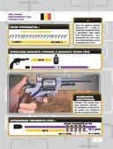 Оружие и боевая техника — фото, картинка — 7