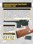 Оружие и боевая техника — фото, картинка — 10