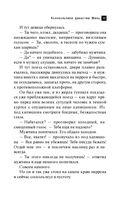 Колокольчики династии Минь (м) — фото, картинка — 13