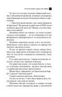 Колокольчики династии Минь (м) — фото, картинка — 7