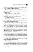 Колокольчики династии Минь (м) — фото, картинка — 9