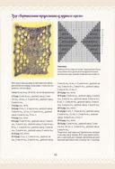 Оренбургский пуховый платок. Приемы, техники и схемы узоров — фото, картинка — 2