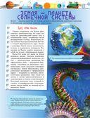 Большая энциклопедия. Земля — фото, картинка — 12