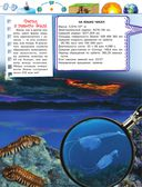 Большая энциклопедия. Земля — фото, картинка — 13