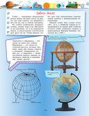 Большая энциклопедия. Земля — фото, картинка — 14