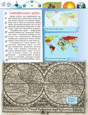 Большая энциклопедия. Земля — фото, картинка — 15