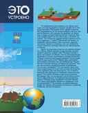 Большая энциклопедия. Земля — фото, картинка — 16