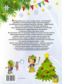 Подарок к Новому году — фото, картинка — 3