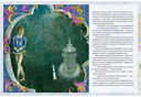 Волшебный котел. Сказки народов мира. Книга 2 (В 2-х книгах) — фото, картинка — 3