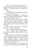 Ультиматум Гурова (м) — фото, картинка — 12