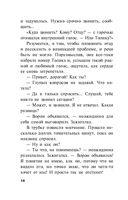 Ультиматум Гурова (м) — фото, картинка — 13
