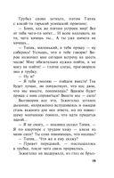 Ультиматум Гурова (м) — фото, картинка — 14