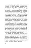 Ультиматум Гурова (м) — фото, картинка — 7
