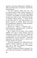 Ультиматум Гурова (м) — фото, картинка — 9