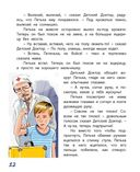 Приключения жёлтого чемоданчика — фото, картинка — 2