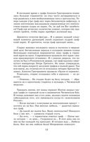 Цари. Романовы. История династии — фото, картинка — 11