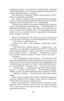 Цари. Романовы. История династии — фото, картинка — 13