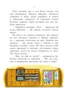 Королевство кривых зеркал — фото, картинка — 10