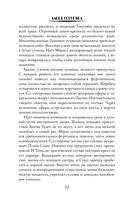 Педагогика для некроманта — фото, картинка — 12