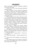 Педагогика для некроманта — фото, картинка — 14