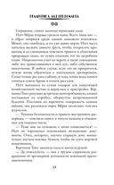 Педагогика для некроманта — фото, картинка — 15