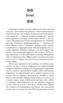 Педагогика для некроманта — фото, картинка — 5