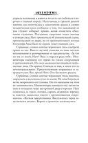 Педагогика для некроманта — фото, картинка — 6