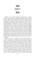 Педагогика для некроманта — фото, картинка — 7