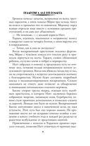 Педагогика для некроманта — фото, картинка — 9