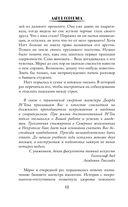 Педагогика для некроманта — фото, картинка — 10
