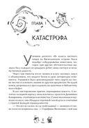 Вечники. Книга огня — фото, картинка — 1