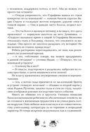 Вечники. Книга огня — фото, картинка — 2