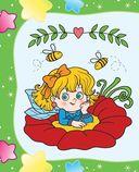 Раскраски для девочек. Весёлые феечки — фото, картинка — 2