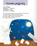 Учимся писать, играя. 5-7 лет. Линия-затейница — фото, картинка — 4