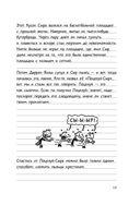 Дневник Слабака — фото, картинка — 13