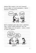 Дневник Слабака — фото, картинка — 9