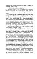 Хрустальная ловушка (м) — фото, картинка — 11