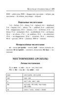 Азербайджанский за 30 дней — фото, картинка — 15