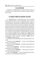 Азербайджанский за 30 дней — фото, картинка — 10